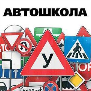 Автошколы Якутска