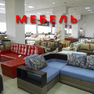 Магазины мебели Якутска