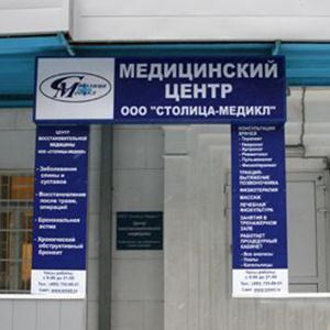 Медицинские центры Якутска