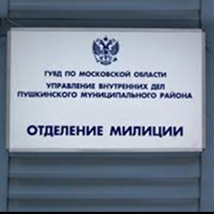 Отделения полиции Якутска