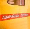 Аварийные службы в Якутске