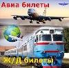 Авиа- и ж/д билеты в Якутске