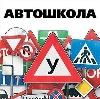 Автошколы в Якутске