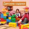 Детские сады в Якутске