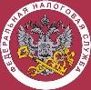 Налоговые инспекции, службы в Якутске