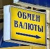 Обмен валют в Якутске