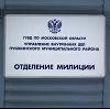 Отделения полиции в Якутске