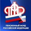 Пенсионные фонды в Якутске