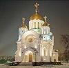 Религиозные учреждения в Якутске