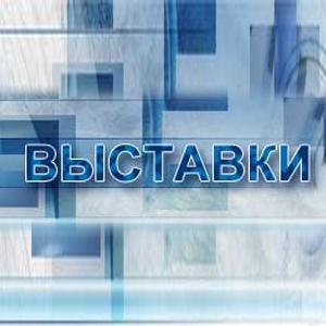 Выставки Якутска